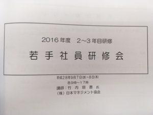 20160923-1
