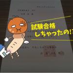 しろあり防除施工士試験結果発表!
