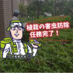 植栽の害虫防除(病院・西三河)※豊橋市、岡崎市、豊田市も対応します。