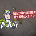 捕虫紙によく捕獲される虫③(食品工場・愛知県)*名古屋市・刈谷市・安城市も対応します。