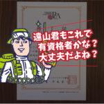 PCO技能師試験で上京!