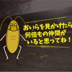 ゴキブリ駆除(飲食店・岡崎市)※豊橋市、豊田市、安城市も対応します。