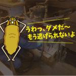チャバネゴキブリ対策(飲食店:安城市)※愛知県岡崎市、豊橋市は調査無料で対応します。