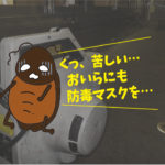 ゴキブリ駆除方法のご紹介・その2(遊戯施設の厨房:豊川市)※愛知県岡崎市、豊橋市は無料で調査・お見積りします。