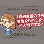 盛和塾自主例会「経営体験発表会」に参加してきました。