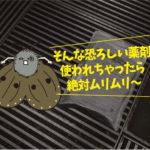 衛生害虫対策・点検(旅館:蒲郡市)※愛知県岡崎市、豊橋市は無料で調査・お見積りします。