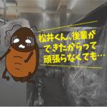 ゴキブリ駆除施工(居酒屋・岡崎市)※愛知県岡崎市、豊橋市は無料で調査・お見積りします。