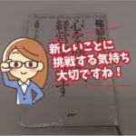 社内輪読勉強会の感想【自分を見つめる】