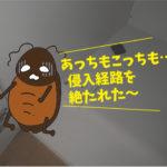 ゴキブリ侵入経路の閉塞(賃貸住宅・蒲郡市内)※愛知県岡崎市、豊橋市は無料で調査・お見積りします。