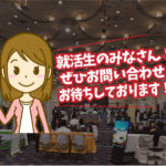 東三河合同企業説明会に参加してきました!