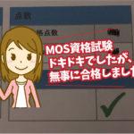 マイクロソフトオフィスの試験(MOS試験)結果発表!