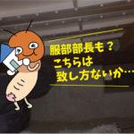 床下断熱施工(豊川市)*床下断熱施工調査・見積は愛知県内無料です!