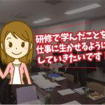 社外研修(東京出張)*愛知県内の異物混入初動調査・見積は無料です。