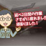 床下断熱施工(個人住宅:岡崎市)※愛知県岡崎市、豊橋市は無料で調査・お見積り
