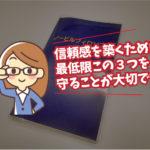 フィロソフィ感想【職場再建3原則】