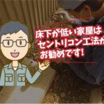 セントリコン工法(個人住宅:豊川市)※愛知県岡崎市、豊橋市は無料で調査・お見積りします。