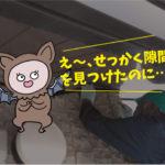 コウモリの侵入防止施工(一般住宅:豊橋市)※愛知県岡崎市、豊橋市は無料で調査・お見積りします。