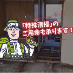除菌・消臭(岡崎市/アパート)※主な対応エリアは豊橋市、豊田市、豊川市になります。