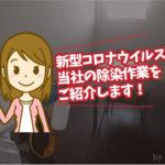 新型コロナウイルス除染作業(コロナ除染/豊川市)
