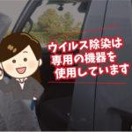 新型コロナウイルス消毒作業(コロナ消毒/豊橋市)