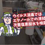 新型コロナウイルス消毒(豊橋市/介護施設)