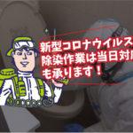 新型コロナウイルス消毒(豊川市/学習塾)