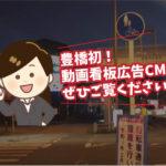 動画看板広告のCM開始!(宣伝広告/断熱&消毒)