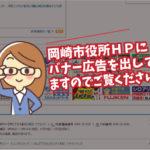 岡崎市役所ホームページ断熱バナー広告