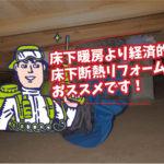 床下断熱作業(豊田市/個人住宅)