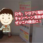 <第三話>社内バナー広告変更(社内/広告)