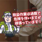 新型コロナウイルス除染(武豊町/社員寮)