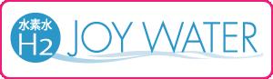 水素水JoyWater専用サイト