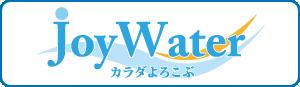 JoyWater専用サイト