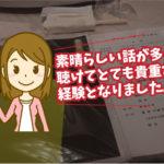盛和塾「三河」自主例会に参加してきました!