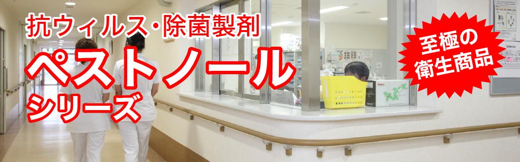 抗ウィルス・除菌製剤ペストノールシリーズ
