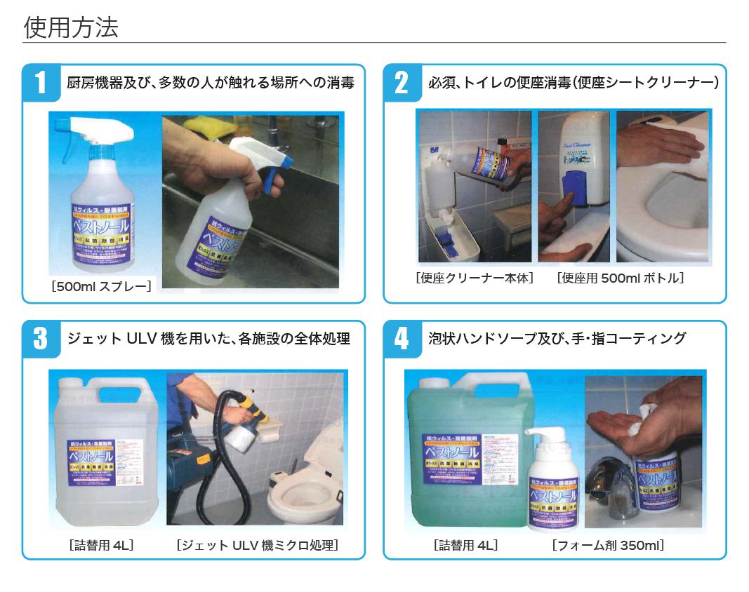 厨房機器及び、多数の人が触れる場所への消毒。必須、トイレの便座消毒(便座シートクリーナー)。ジェットULV機を用いた、各施設の全体処理。泡状ハンドソープ及び、手・指コーティング。